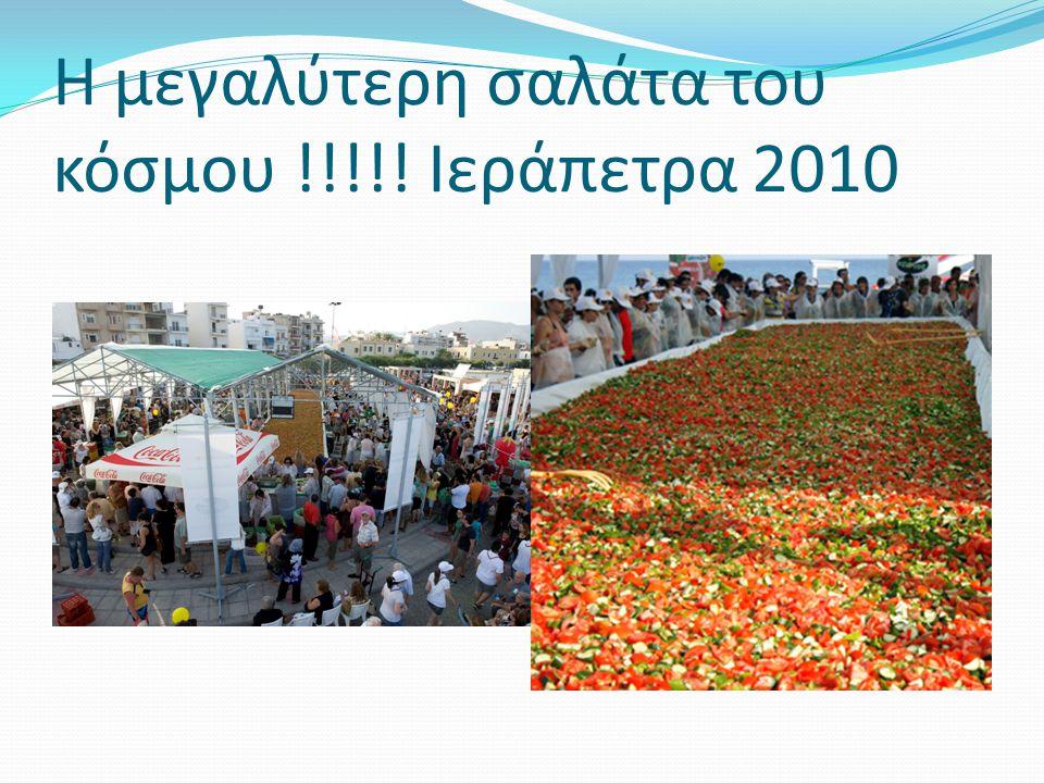 Η μεγαλύτερη σαλάτα του κόσμου !!!!! Ιεράπετρα 2010