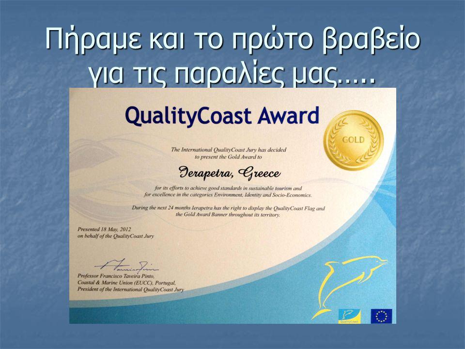 Πήραμε και το πρώτο βραβείο για τις παραλίες μας…..