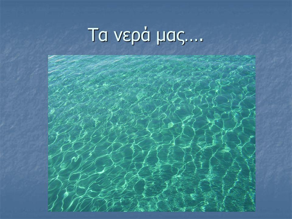 Τα νερά μας….