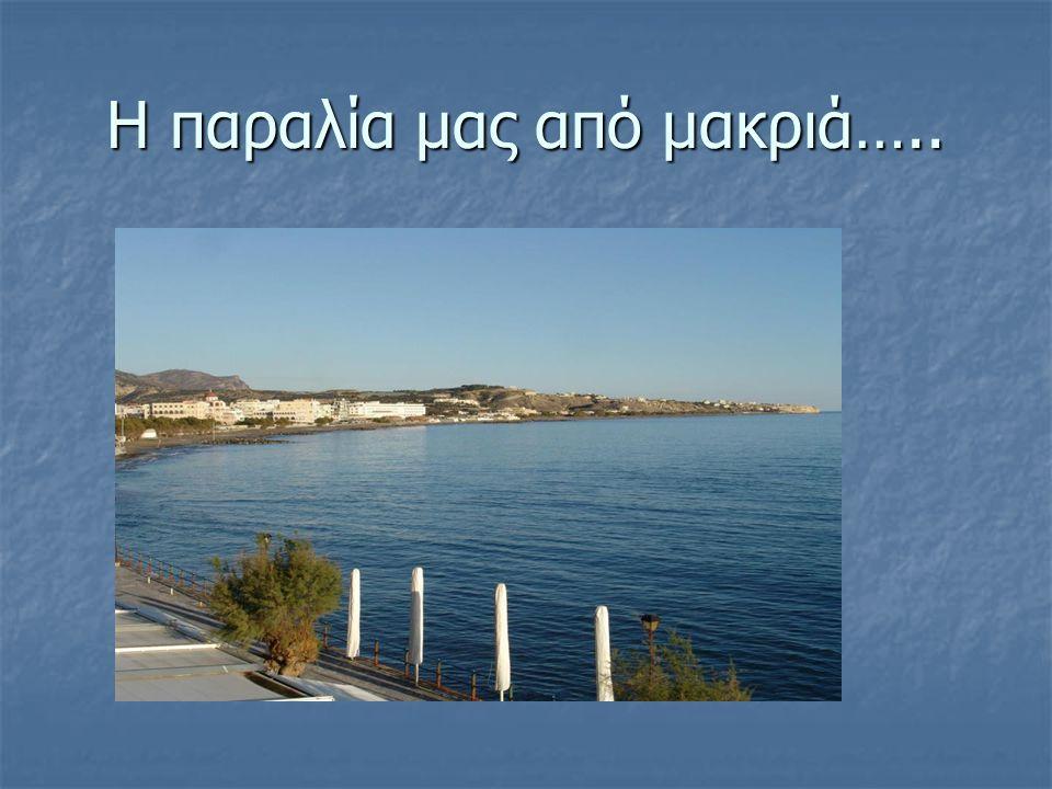 Η παραλία μας από μακριά…..