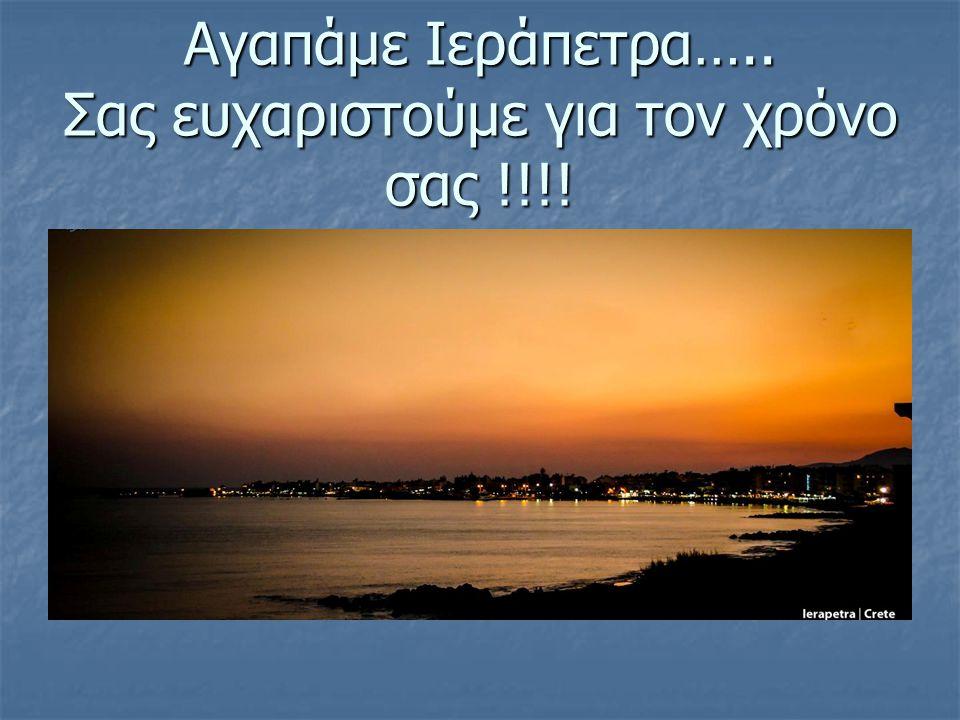 Αγαπάμε Ιεράπετρα….. Σας ευχαριστούμε για τον χρόνο σας !!!!