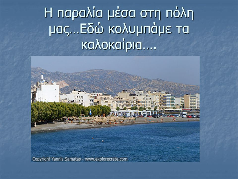 Η δύναμη και η επιρροή της Ιεράπετρας είχε και συνέπειες, καθώς έδωσε την αφορμή στις γειτονικές πόλεις της περιοχής να στραφούν εναντίον της…., ωστόσο μέχρι και τον 2 ο αιώνα και πάλι η Ιεράπετρα κατάφερε να επικρατήσει και να γίνει η μεγαλύτερη πόλη στην νότια Κρήτη….