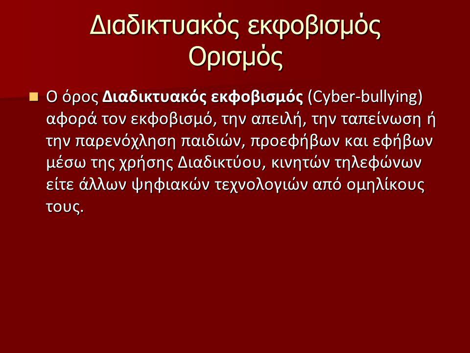 Διαδικτυακός εκφοβισμός Ορισμός Ο όρος Διαδικτυακός εκφοβισμός (Cyber-bullying) αφορά τον εκφοβισμό, την απειλή, την ταπείνωση ή την παρενόχληση παιδι