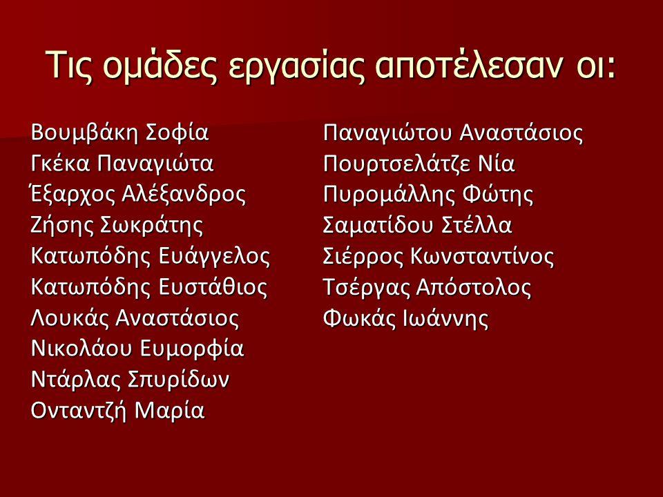 Τις ομάδες εργασίας αποτέλεσαν οι: Βουμβάκη Σοφία Γκέκα Παναγιώτα Έξαρχος Αλέξανδρος Ζήσης Σωκράτης Κατωπόδης Ευάγγελος Κατωπόδης Ευστάθιος Λουκάς Ανα
