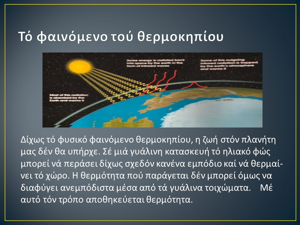 Δίχως τό φυσικό φαινόμενο θερμοκηπίου, η ζωή στόν πλανήτη μας δέν θα υπήρχε.