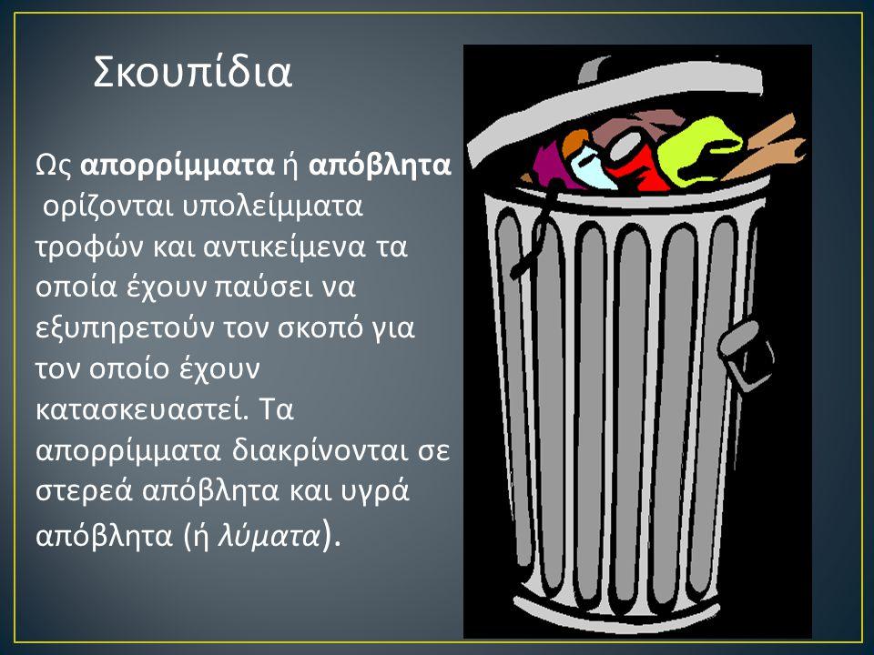Σκουπίδια Ως απορρίμματα ή απόβλητα ορίζονται υπολείμματα τροφών και αντικείμενα τα οποία έχουν παύσει να εξυπηρετούν τον σκοπό για τον οποίο έχουν κατασκευαστεί.