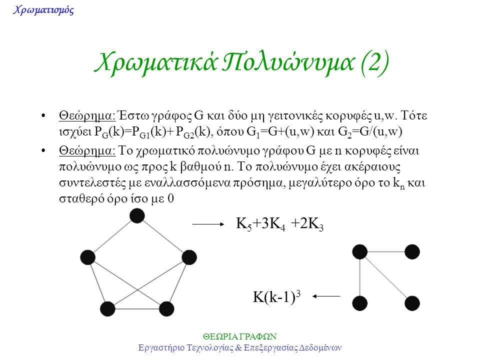 Χρωματισμός ΘΕΩΡΙΑ ΓΡΑΦΩΝ Εργαστήριο Τεχνολογίας & Επεξεργασίας Δεδομένων Χρωματικά Πολυώνυμα (2) Θεώρημα: Έστω γράφος G και δύο μη γειτονικές κορυφές