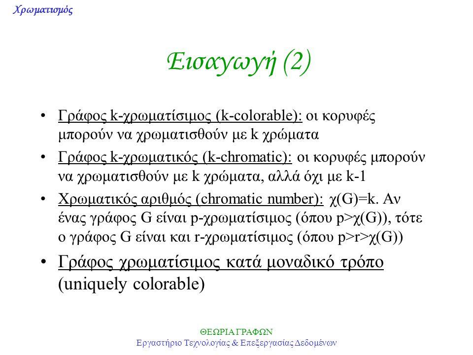 Χρωματισμός ΘΕΩΡΙΑ ΓΡΑΦΩΝ Εργαστήριο Τεχνολογίας & Επεξεργασίας Δεδομένων Προσεγγιστικοί Αλγόριθμοι Χρωματισμού (1) Ο προσδιορισμός του χρωματικού αριθμού είναι δυσχείριστο πρόβλημα Σειριακός αλγόριθμος (άπληστος): –Πολυπλοκότητα Ο(n*m) –Τι γίνεται σε διμερή γράφο; Πρώτα η μεγαλύτερη (largest first): –Ταξινόμηση κορυφών ως προς αύξοντα βαθμό.