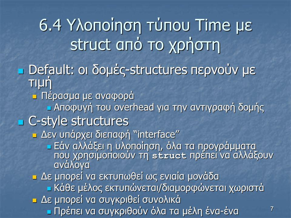 48 6.11 Χρήση Default παραμέτρων στους Constructors Constructors Constructors Μπορούν να προσδιορίζουν default παραμέτρους εισόδου Μπορούν να προσδιορίζουν default παραμέτρους εισόδου Default constructors Default constructors Defaults όλες τις παραμέτρους Defaults όλες τις παραμέτρουςΉ Μπορεί να κληθούν χωρίς παραμέτρους Μπορεί να κληθούν χωρίς παραμέτρους Μόνο ένας για κάθε τάξη Μόνο ένας για κάθε τάξη