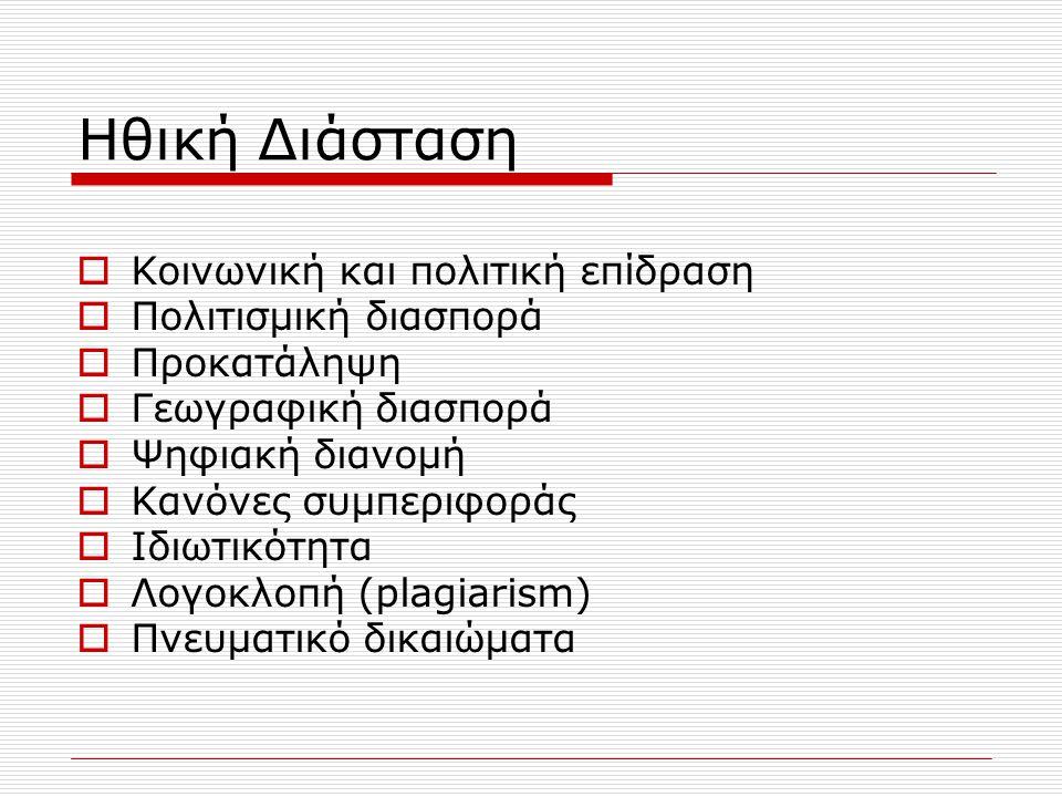 Ηθική Διάσταση  Κοινωνική και πολιτική επίδραση  Πολιτισμική διασπορά  Προκατάληψη  Γεωγραφική διασπορά  Ψηφιακή διανομή  Κανόνες συμπεριφοράς  Ιδιωτικότητα  Λογοκλοπή (plagiarism)  Πνευματικό δικαιώματα