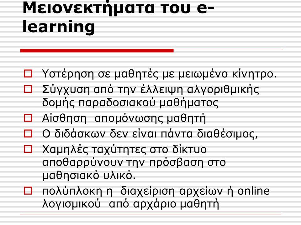 Μειονεκτήματα του e- learning  Υστέρηση σε μαθητές με μειωμένο κίνητρο.