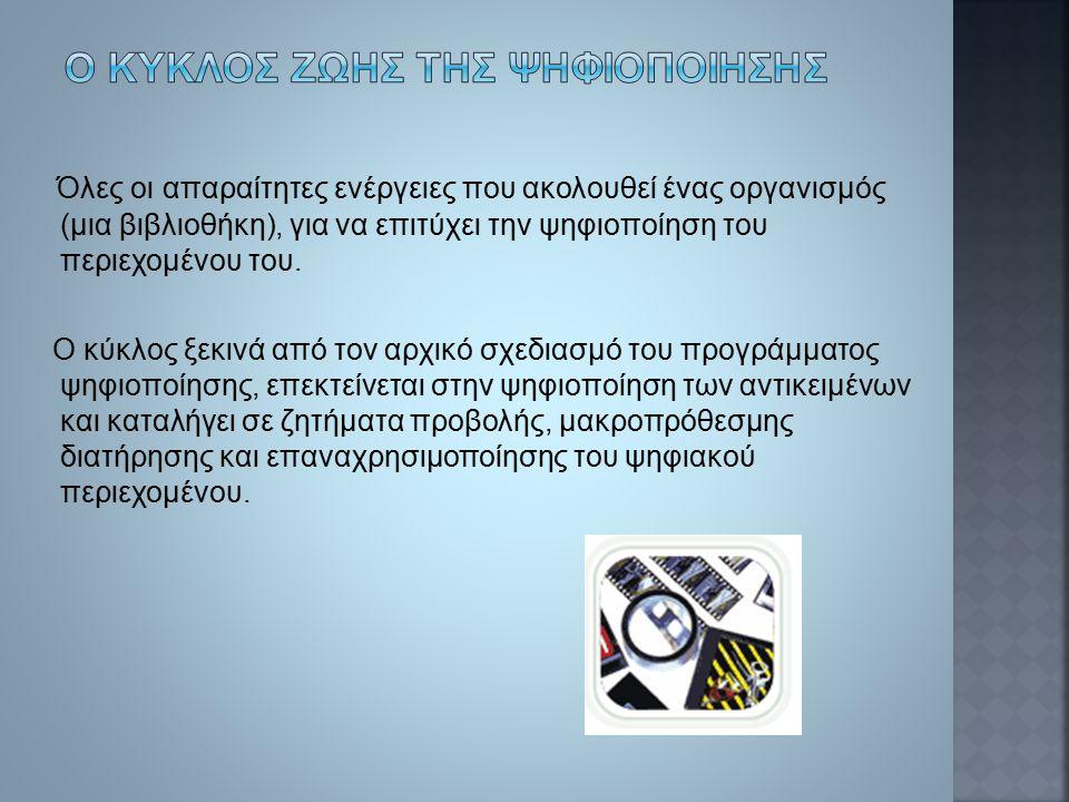 Όλες οι απαραίτητες ενέργειες που ακολουθεί ένας οργανισμός (μια βιβλιοθήκη), για να επιτύχει την ψηφιοποίηση του περιεχομένου του.