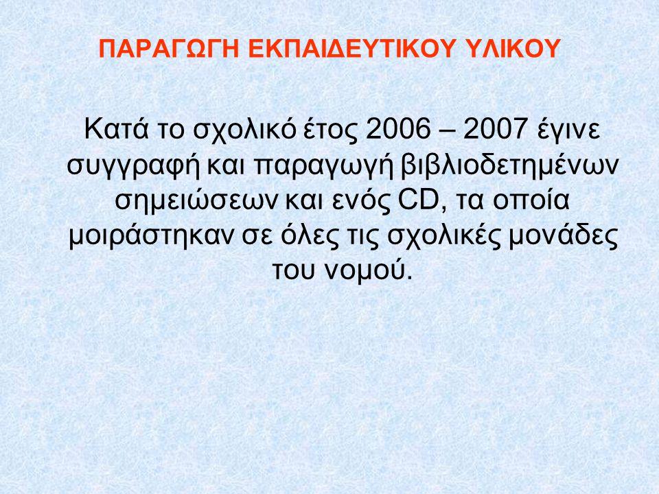 ΠΑΡΑΓΩΓΗ ΕΚΠΑΙΔΕΥΤΙΚΟΥ ΥΛΙΚΟΥ Κατά το σχολικό έτος 2006 – 2007 έγινε συγγραφή και παραγωγή βιβλιοδετημένων σημειώσεων και ενός CD, τα οποία μοιράστηκαν σε όλες τις σχολικές μονάδες του νομού.