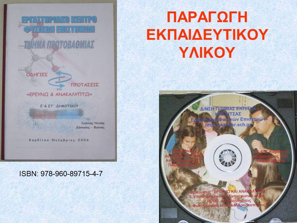 ΠΑΡΑΓΩΓΗ ΕΚΠΑΙΔΕΥΤΙΚΟΥ ΥΛΙΚΟΥ ISBN: 978-960-89715-4-7