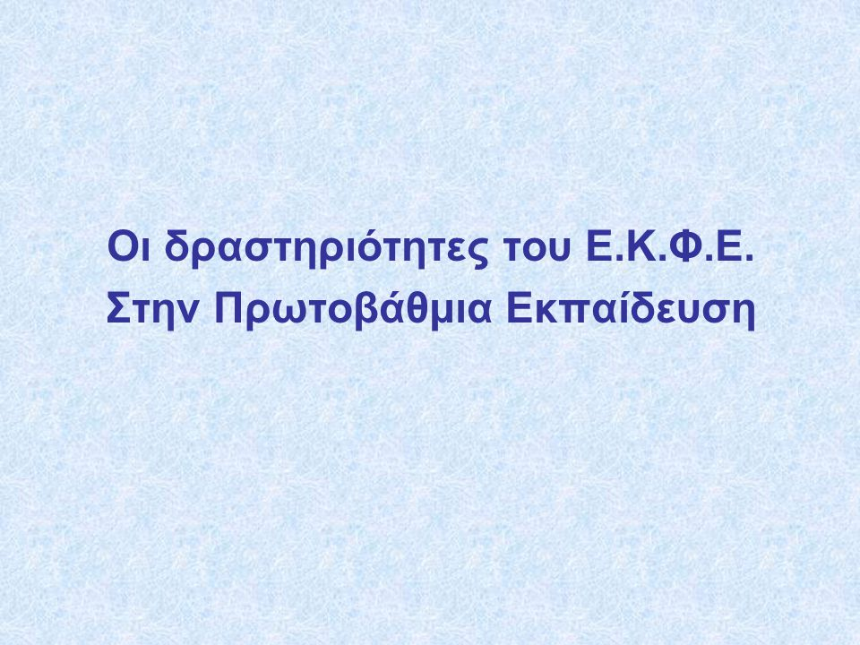 Οι δραστηριότητες του Ε.Κ.Φ.Ε. Στην Πρωτοβάθμια Εκπαίδευση