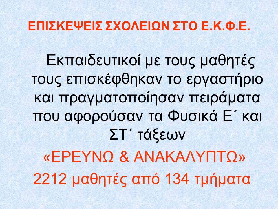 ΕΠΙΣΚΕΨΕΙΣ ΣΧΟΛΕΙΩΝ ΣΤΟ Ε.Κ.Φ.Ε