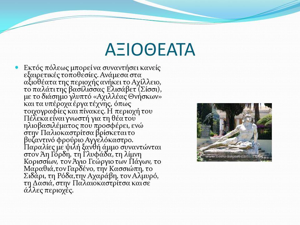 ΑΞΙΟΘΕΑΤΑ 2 Αλλά και χωριά στην ενδοχώρα της Κέρκυρας ασκούν μια γοητεία, όπως οι Σιναράδες, ο Άγιος Ματθαίος, οι Βαρυπατάδες, η Κορακιάνα, οι Γιαννάδες, οι Καρουσάδες, η Επίσκεψη,ο Χλωμός, ο Σπαρτύλας, η Λευκίμμη, πνιγμένα μέσα στο πράσινο.