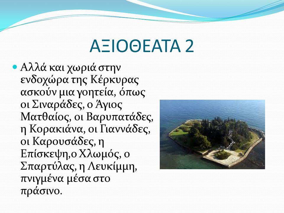 ΛΙΓΕΣ ΠΛΗΡΟΦΟΡΙΕΣ ΓΙΑ ΤΟ ΑΧΙΛΛΕΙΟ Το Αχίλλειο είναι μία από τις γνωστότερες βασιλικές επαύλεις της Ευρώπης και ίσως το σημαντικότερο αξιοθέατο αρχιτεκτόνημα της Κέρκυρας που βρίσκεται παρά τον οικισμό Γαστούρι, περίπου 10 χλμ.
