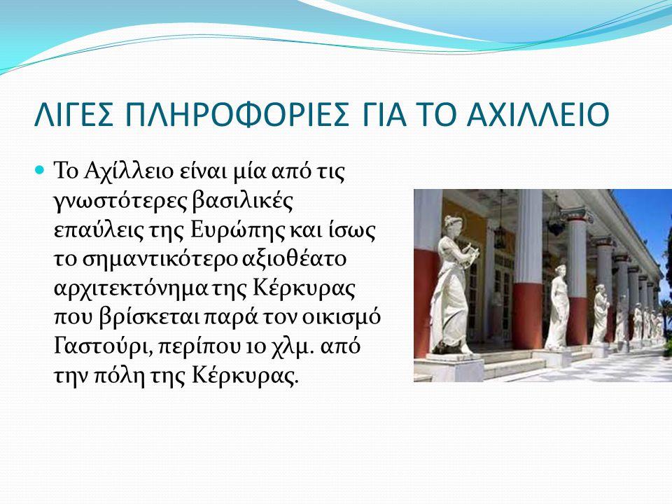 Πηγές WIKIPEDIA GOOGLE ΕΙΚΟΝΕΣ