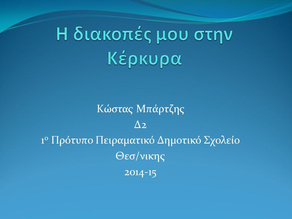 Κώστας Μπάρτζης Δ2 1 ο Πρότυπο Πειραματικό Δημοτικό Σχολείο Θεσ/νικης 2014-15