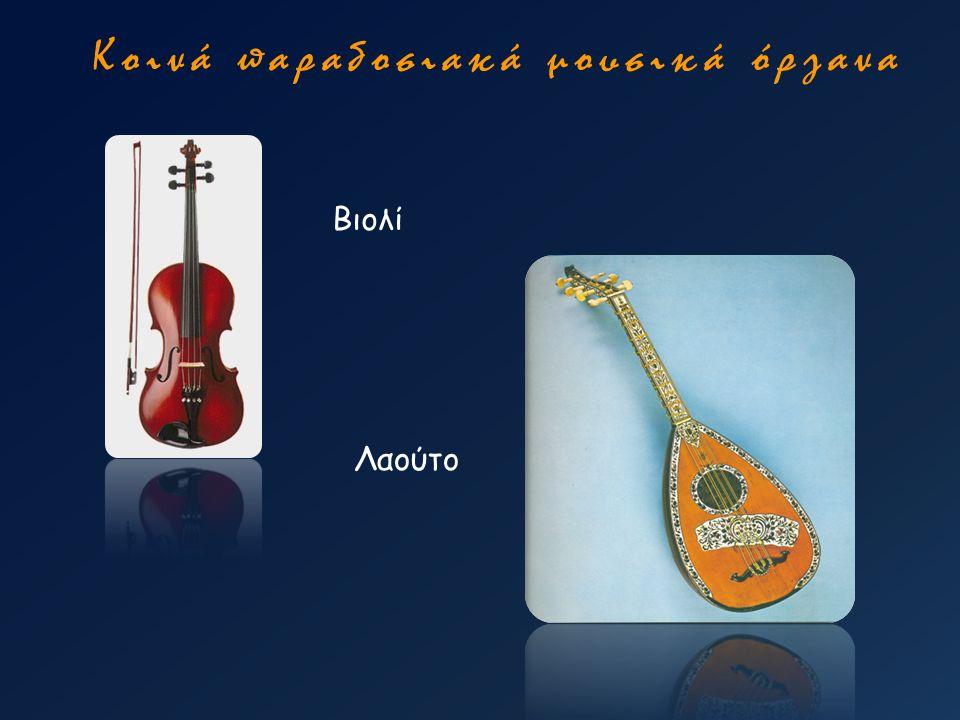 Κοινά παραδοσιακά μουσικά όργανα Βιολί Λαούτο