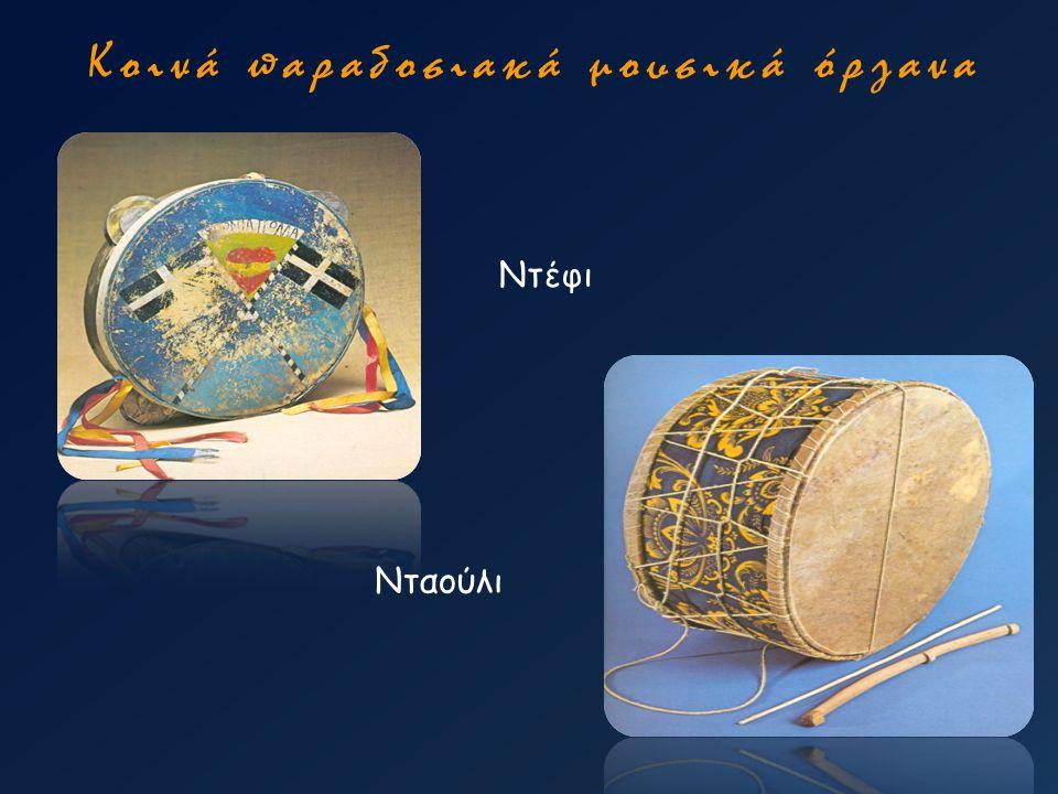 Κοινά παραδοσιακά μουσικά όργανα Ντέφι Νταούλι