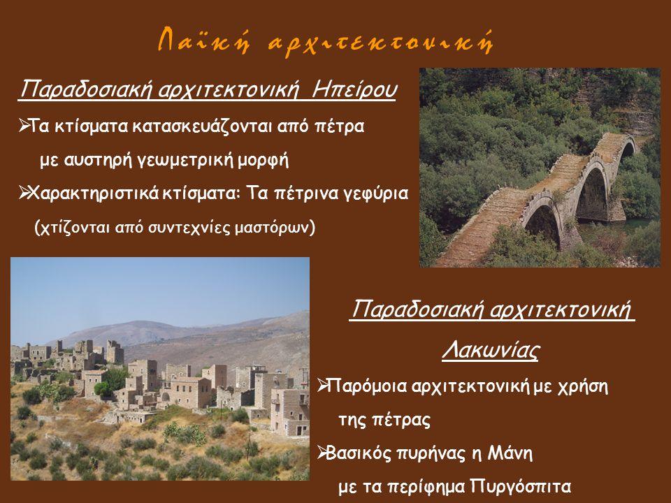 Λαϊκή αρχιτεκτονική Παραδοσιακή αρχιτεκτονική Ηπείρου  Τα κτίσματα κατασκευάζονται από πέτρα με αυστηρή γεωμετρική μορφή  Χαρακτηριστικά κτίσματα: Τ
