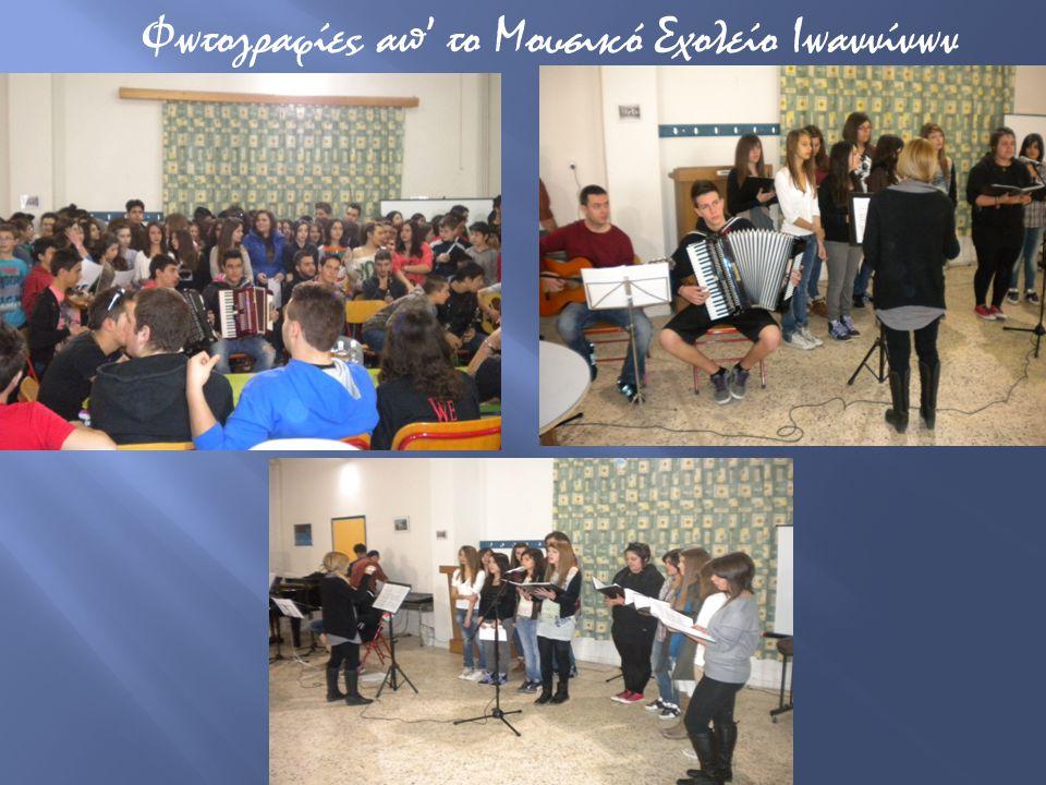 Φωτογραφίες απ' το Μουσικό Σχολείο Ιωαννίνων