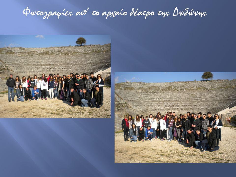 Φωτογραφίες απ' το αρχαίο θέατρο της Δωδώνης