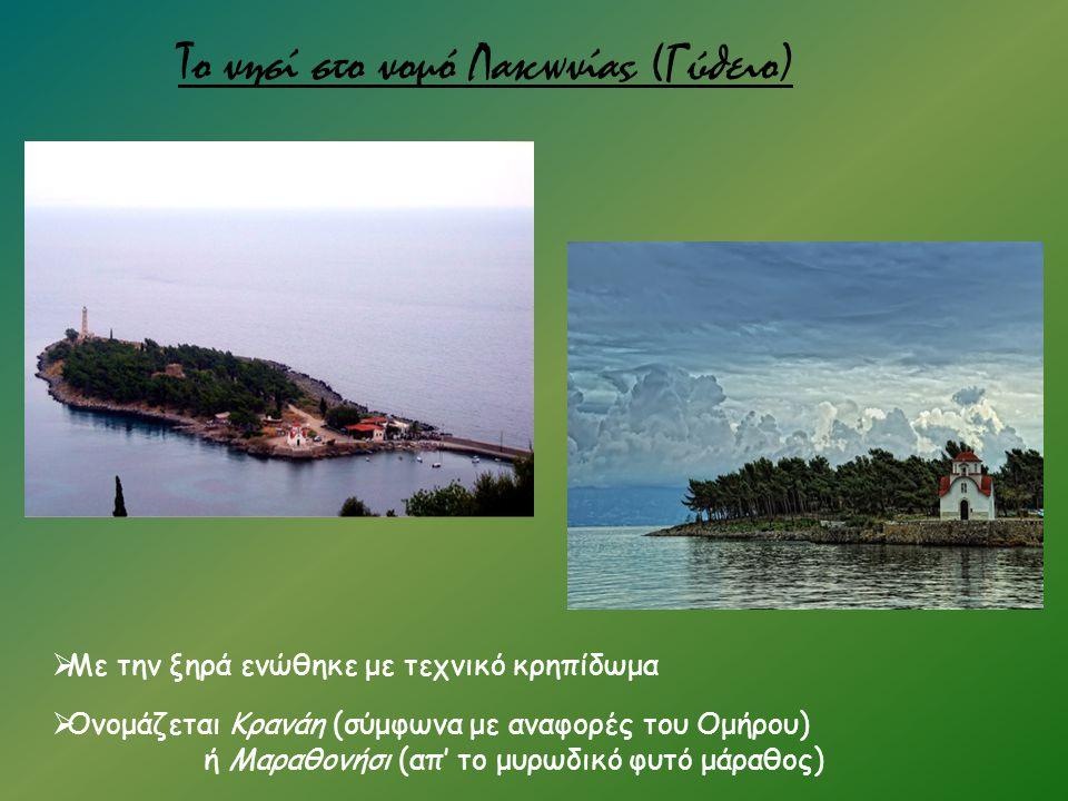 Το νησί στο νομό Λακωνίας (Γύθειο)  Ονομάζεται Κρανάη (σύμφωνα με αναφορές του Ομήρου) ή Μαραθονήσι (απ' το μυρωδικό φυτό μάραθος)  Με την ξηρά ενώθ