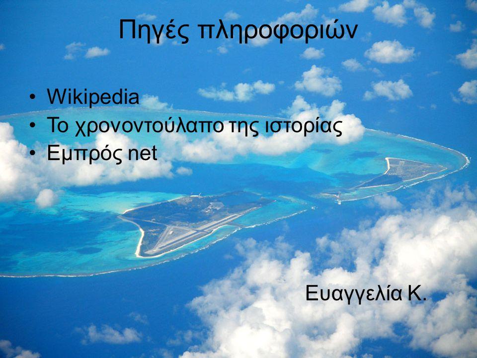 Πηγές πληροφοριών Wikipedia Το χρονοντούλαπο της ιστορίας Εμπρός net Ευαγγελία Κ.