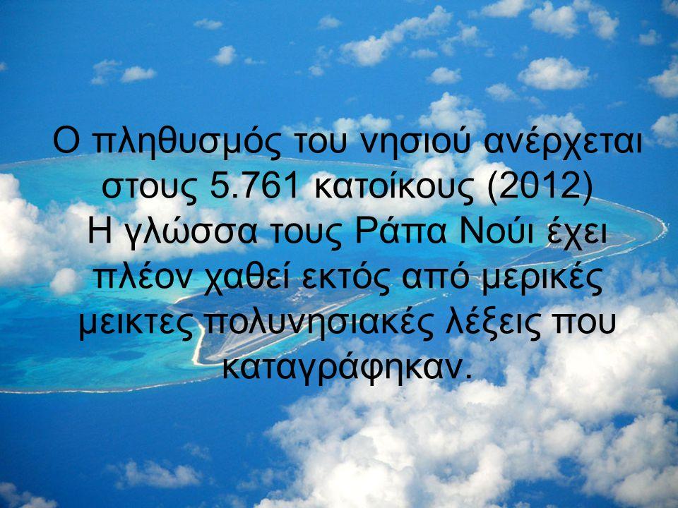 Ο πληθυσμός του νησιού ανέρχεται στους 5.761 κατοίκους (2012) Η γλώσσα τους Ράπα Νούι έχει πλέον χαθεί εκτός από μερικές μεικτες πολυνησιακές λέξεις π