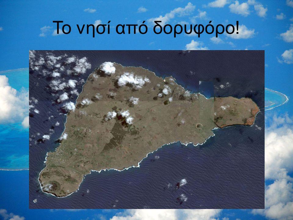 Το νησί από δορυφόρο!