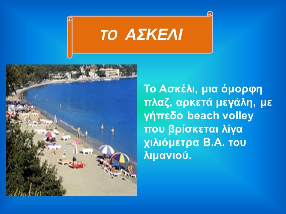 Το Ασκέλι, μια όμορφη πλαζ, αρκετά μεγάλη, με γήπεδο beach volley που βρίσκεται λίγα χιλιόμετρα Β.Α. του λιμανιού. ΤΟ ΑΣΚΕΛΙ