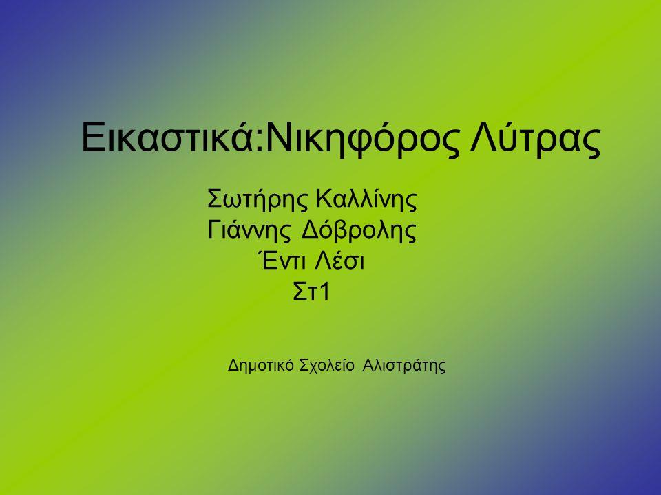 Ο Νικηφόρος Λύτρας ήταν γιος ενός λαϊκού μαρμαρογλύπτη, ο οποίος περιπλανήθηκε σ όλες τις μεγάλες πόλεις των Βαλκανίων αναζητώντας την τύχη και τελικά κατέληξε στην Τήνο.