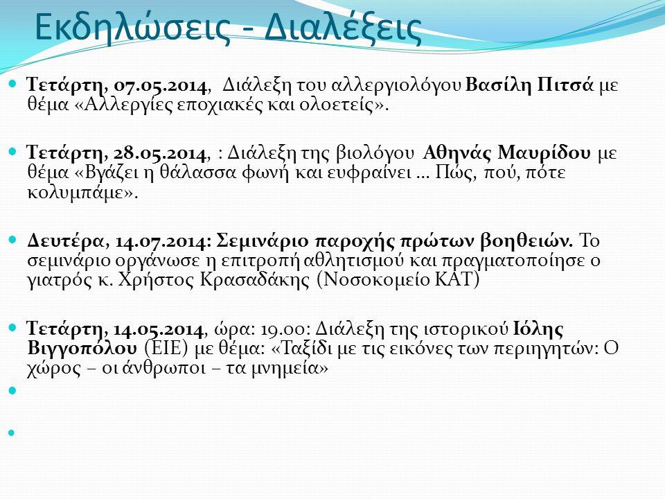 Εκδηλώσεις - Διαλέξεις Τετάρτη, 07.05.2014, Διάλεξη του αλλεργιολόγου Βασίλη Πιτσά με θέμα «Αλλεργίες εποχιακές και ολοετείς».