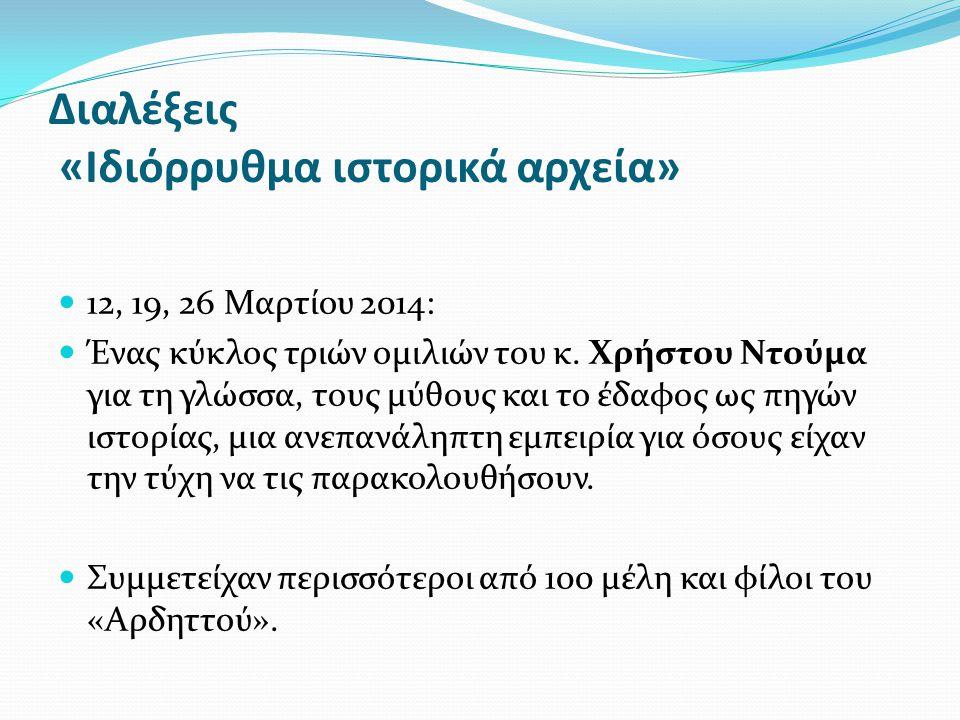 Διαλέξεις «Ιδιόρρυθμα ιστορικά αρχεία» 12, 19, 26 Μαρτίου 2014: Ένας κύκλος τριών ομιλιών του κ.