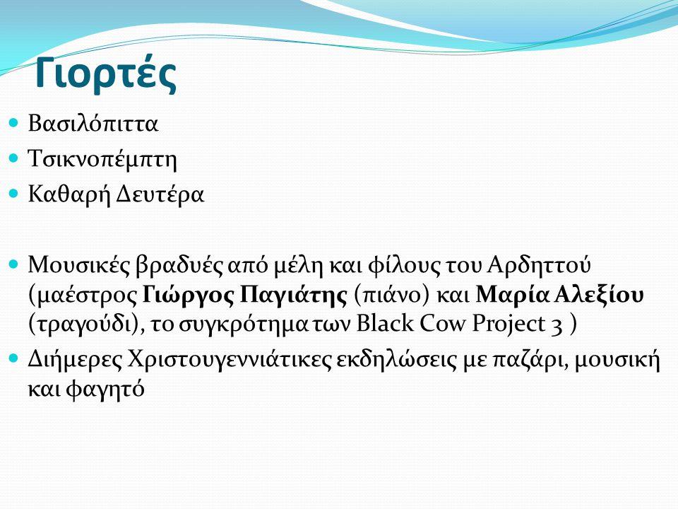 Γιορτές Βασιλόπιττα Τσικνοπέμπτη Καθαρή Δευτέρα Μουσικές βραδυές από μέλη και φίλους του Αρδηττού (μαέστρος Γιώργος Παγιάτης (πιάνο) και Μαρία Αλεξίου (τραγούδι), το συγκρότημα των Black Cow Project 3 ) Διήμερες Χριστουγεννιάτικες εκδηλώσεις με παζάρι, μουσική και φαγητό