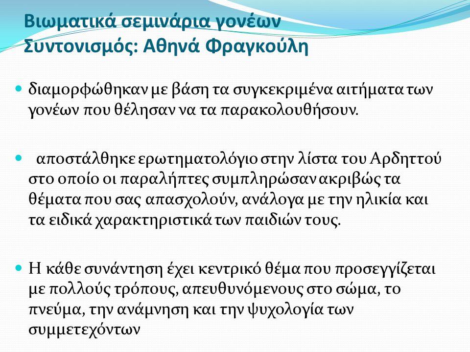Βιωματικά σεμινάρια γονέων Συντονισμός: Αθηνά Φραγκούλη διαμορφώθηκαν με βάση τα συγκεκριμένα αιτήματα των γονέων που θέλησαν να τα παρακολουθήσουν.