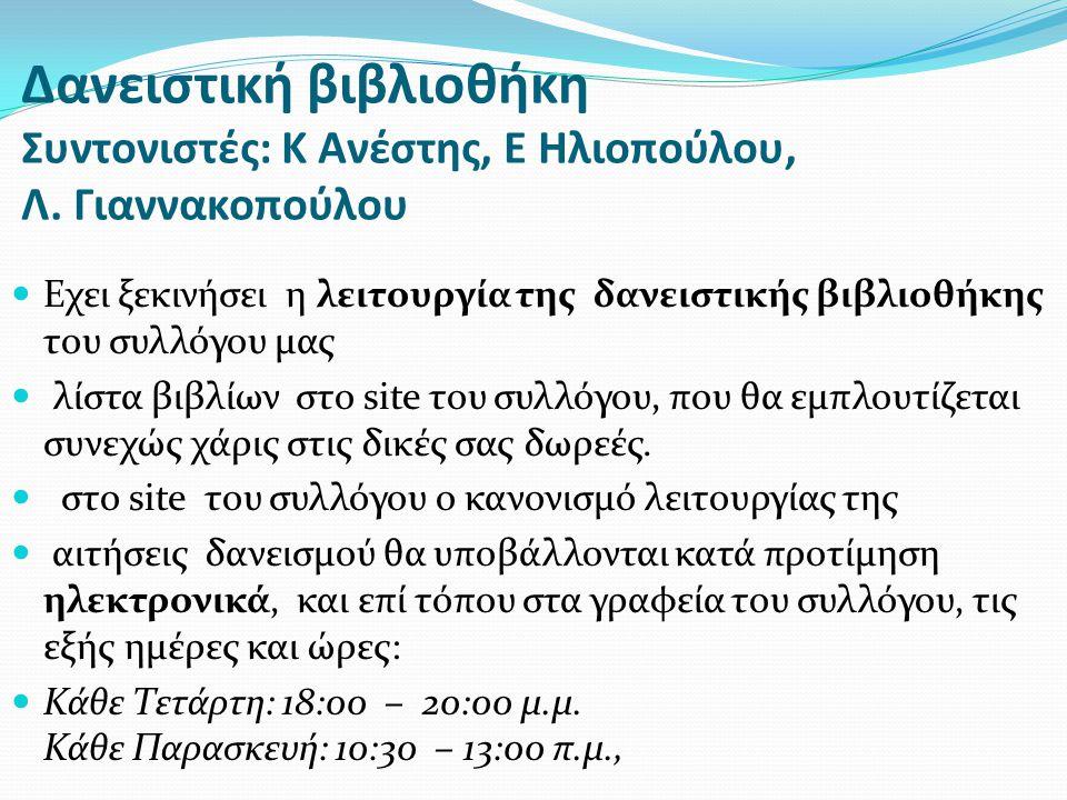 Δανειστική βιβλιοθήκη Συντονιστές: Κ Ανέστης, Ε Ηλιοπούλου, Λ.
