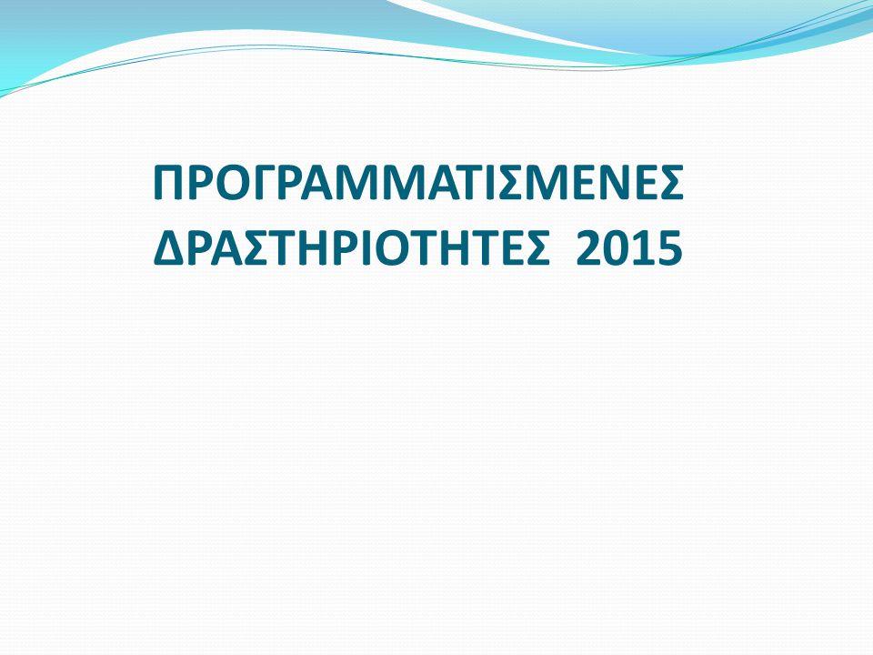 ΠΡΟΓΡΑΜΜΑΤΙΣΜΕΝΕΣ ΔΡΑΣΤΗΡΙΟΤΗΤΕΣ 2015