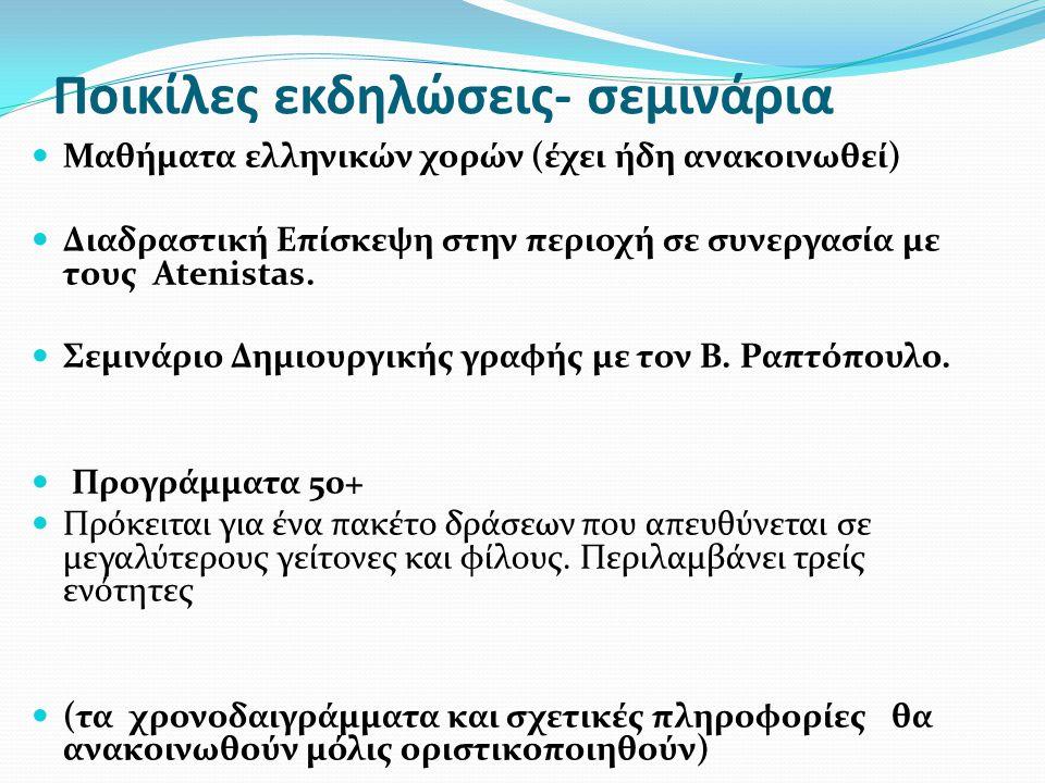 Ποικίλες εκδηλώσεις- σεμινάρια Μαθήματα ελληνικών χορών (έχει ήδη ανακοινωθεί) Διαδραστική Επίσκεψη στην περιοχή σε συνεργασία με τους Atenistas.
