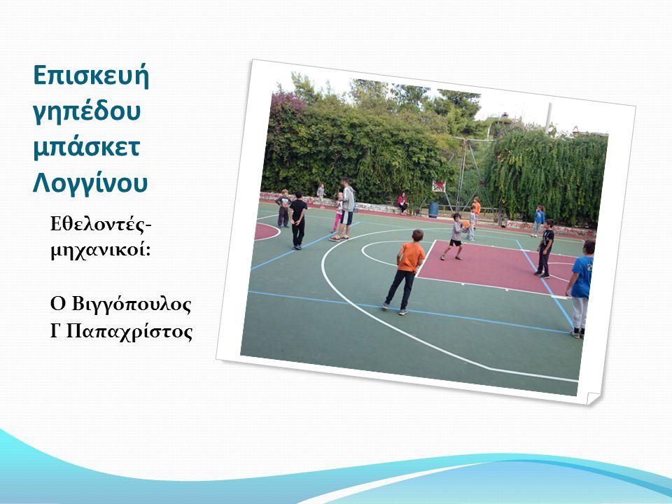 Επισκευή γηπέδου μπάσκετ Λογγίνου Εθελοντές- μηχανικοί: Ο Βιγγόπουλος Γ Παπαχρίστος