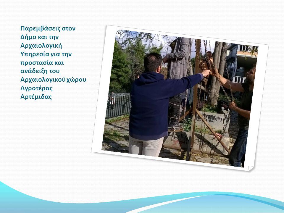 Παρεμβάσεις στον Δήμο και την Αρχαιολογική Υπηρεσία για την προστασία και ανάδειξη του Αρχαιολογικού χώρου Αγροτέρας Αρτέμιδας
