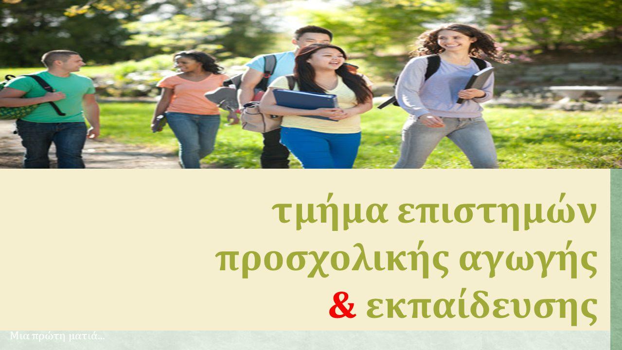 Πρακτική Άσκηση 2 πλήρη εξάμηνα Δεξιότητες σχεδιασμού, υλοποίησης διδασκαλίας Εμπειρία πεδίου - CV