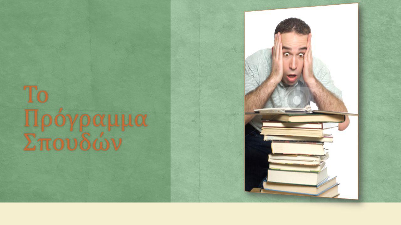 Το Πρόγραμμα Σπουδών