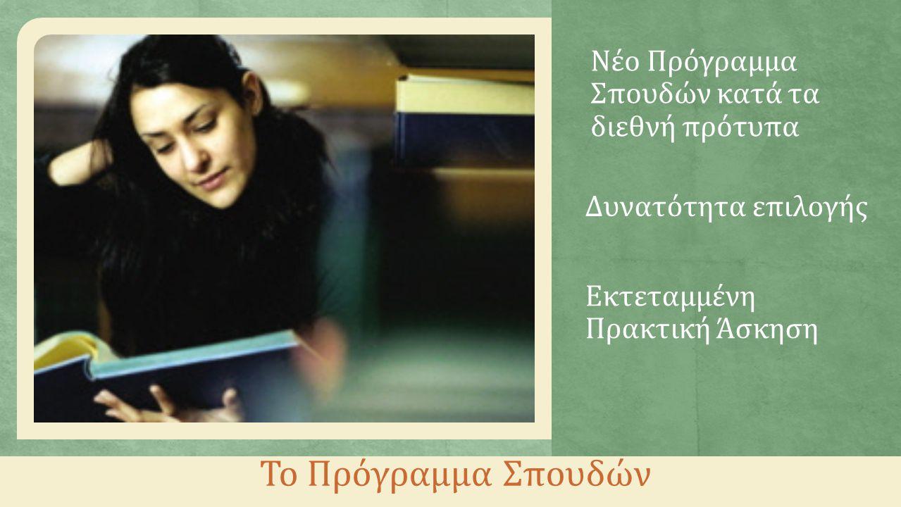 Νέο Πρόγραμμα Σπουδών κατά τα διεθνή πρότυπα Δυνατότητα επιλογής Εκτεταμμένη Πρακτική Άσκηση Το Πρόγραμμα Σπουδών