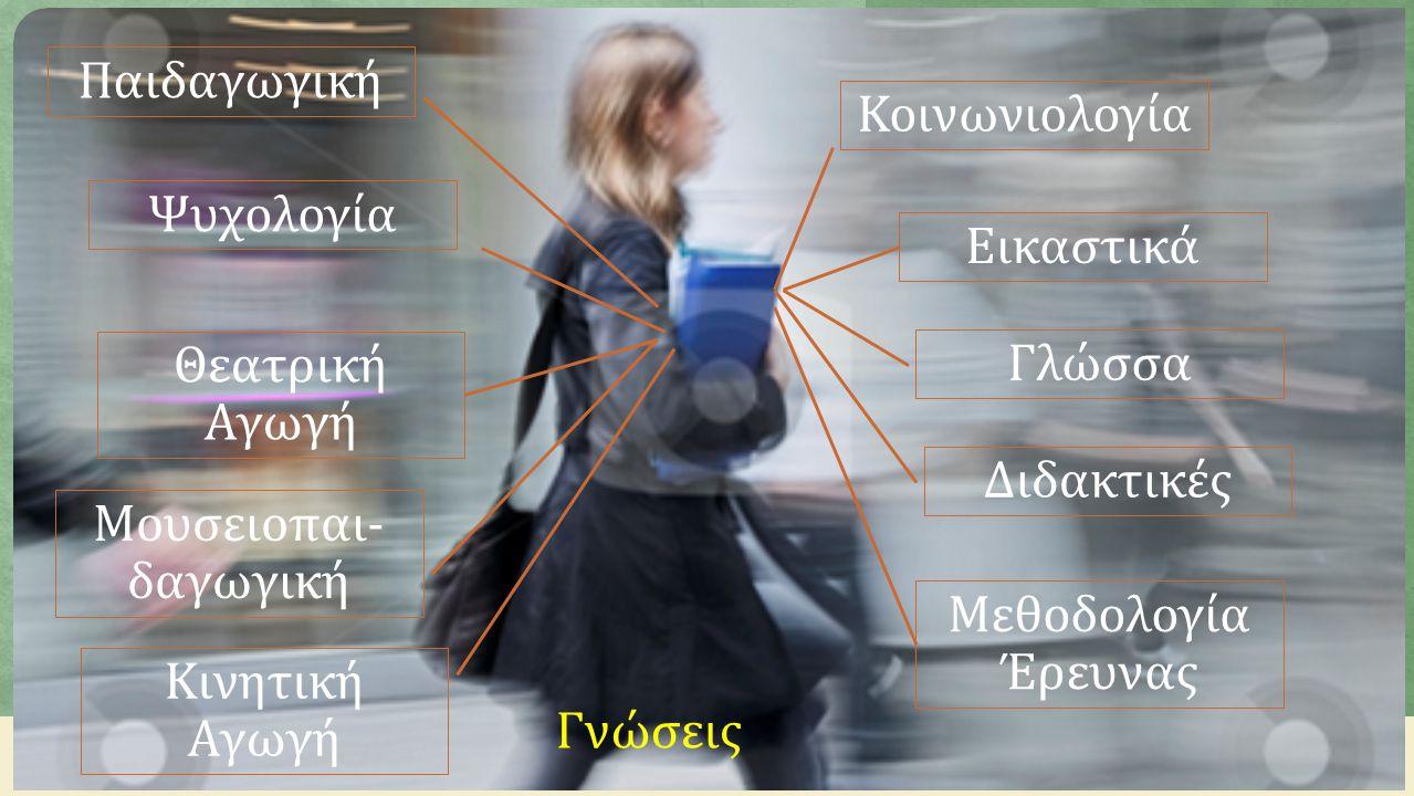 Παιδαγωγική Ψυχολογία Κοινωνιολογία Εικαστικά Μεθοδολογία Έρευνας Θεατρική Αγωγή Γλώσσα Μουσειοπαι- δαγωγική Διδακτικές Γνώσεις Κινητική Αγωγή
