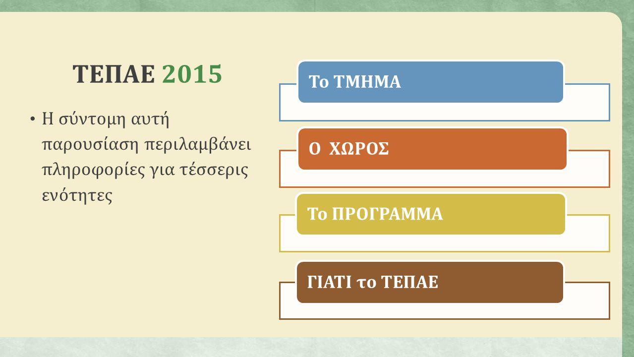 ΤΕΠΑΕ 2015 Η σύντομη αυτή παρουσίαση περιλαμβάνει πληροφορίες για τέσσερις ενότητες Το ΤΜΗΜΑΟ ΧΩΡΟΣΤο ΠΡΟΓΡΑΜΜΑΓΙΑΤΙ το ΤΕΠΑΕ