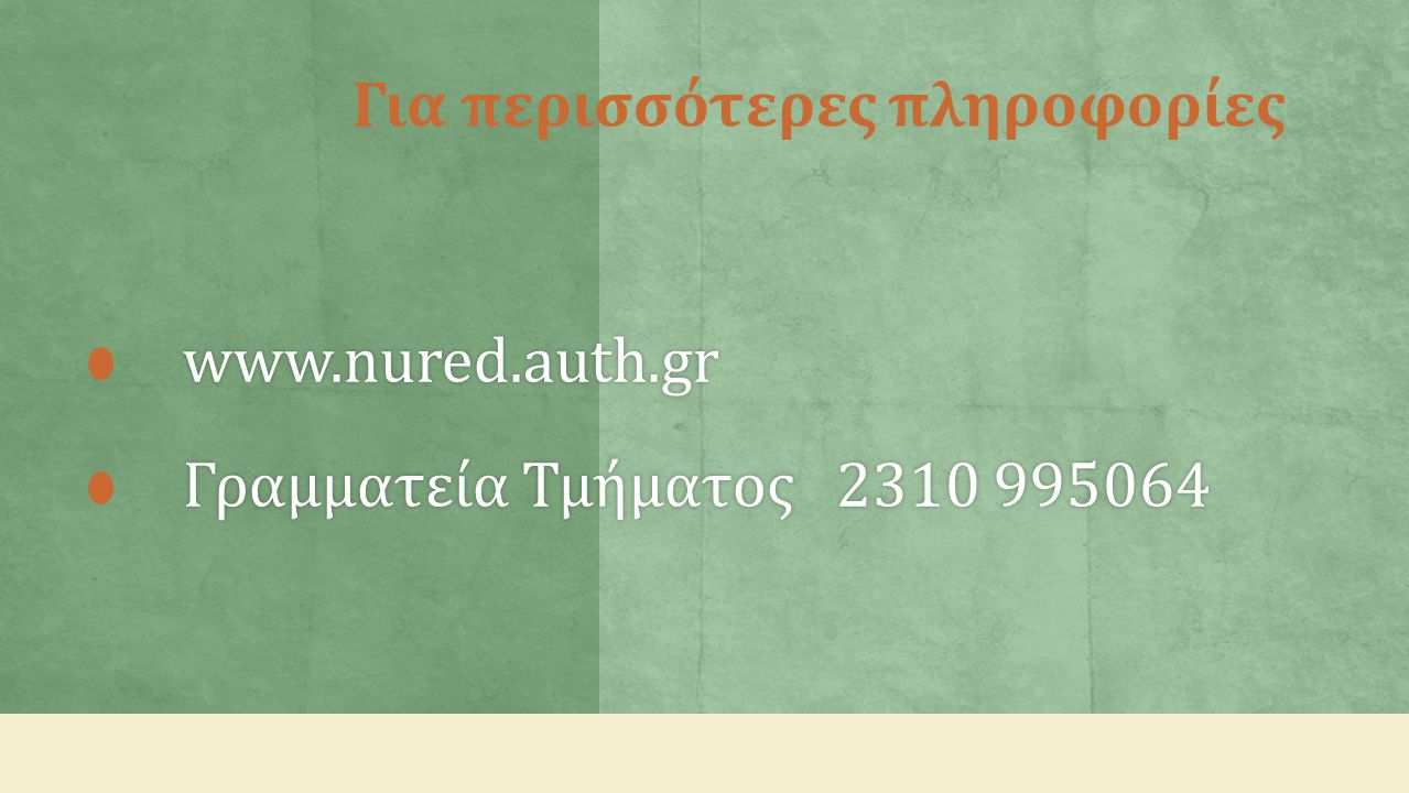 www.nured.auth.gr Γραμματεία Τμήματος 2310 995064 Για περισσότερες πληροφορίες